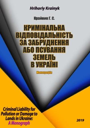 Кримінальна Відповідальність за Забруднення або Псування Земель в Україні: `Монографія`